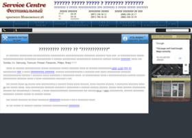 servicecentre.com.ua