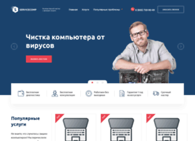 servicecomp.ru
