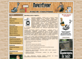 servispola.ru
