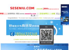 seseniu.com