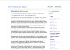 sestrinskoe-delo.ru