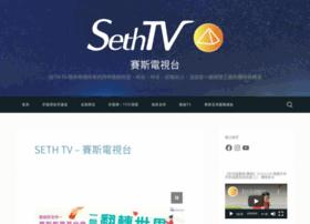 sethtv.org.tw