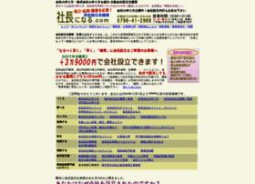 setsuritsu.ii-support.jp