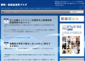 setsuzei-jyoseikin.com