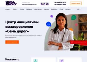 sevenroads.org.ua