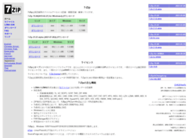 sevenzip.sourceforge.jp