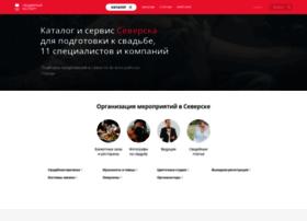 seversk.unassvadba.ru