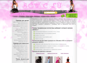 sewc.ru