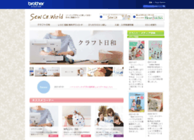sewco.brother.co.jp