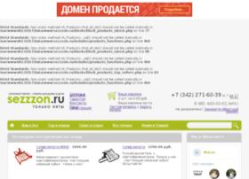 sezzzon.ru