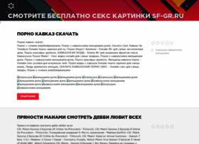 sf-gr.ru