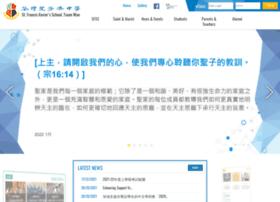 sfxs.edu.hk