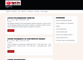 sgei.ru