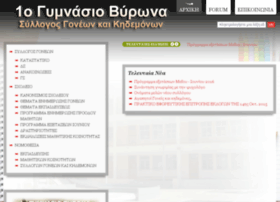 sgk-1gymnasio-vyrona.e-resellers.gr