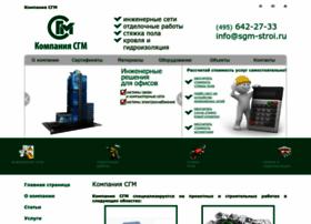 sgm-stroi.ru