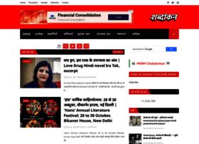 shabdankan.com