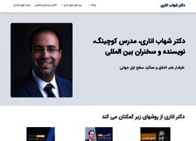 shahabanari.com