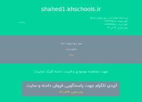 shahed1.khschools.ir