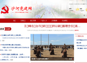 shahedangjian.gov.cn