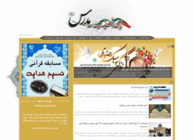 shahidmodarres.com