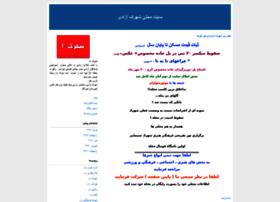 shahrak-1.blogfa.com