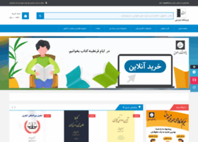 shahredanesh.com