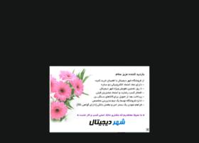 shahredigi.com