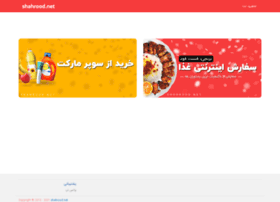 shahrood.net