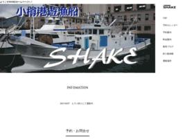 shake4819.yamagomori.com