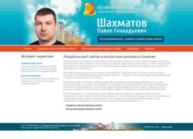 shakhmatov.ru