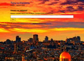 shalom-travel.ru