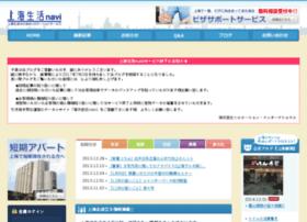 shanghai-life-navi.com