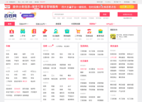 shanghai.baixing.com