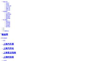 shanghai.trip8080.com