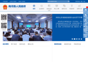 shanghe.gov.cn