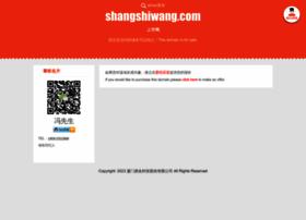 shangshiwang.com