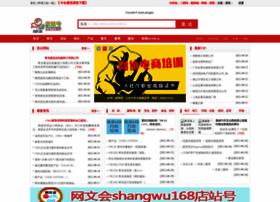 shangwu168.com