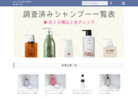 shanpoo-hikaku.com