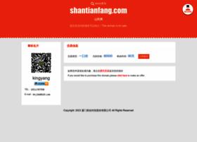 shantianfang.com
