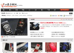 shanzhaiji.com
