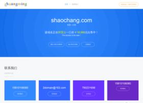 shaochang.com