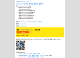 shaohuashan.com.cn