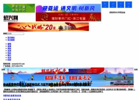 shaoxing.com.cn