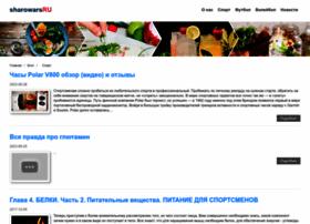 sharowars.ru