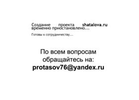 shatalova.ru
