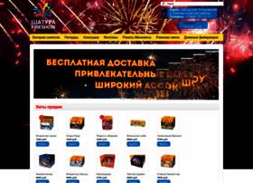 shaturafireshow.ru