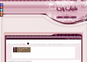 shbab1.com