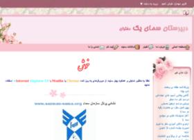shd1.tehran-samaschools.ir