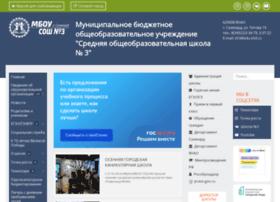 shd3school.ru