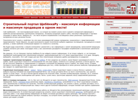 shebenka.ru